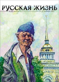 Русская жизнь журнал - Петербург (октябрь 2007)