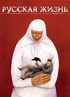 Русская жизнь журнал - Русский бог (декабрь 2007)