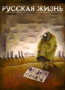 Русская жизнь журнал - Бедность (февраль 2008)