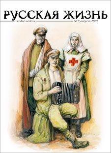 Русская жизнь журнал - Первая мировая война (август 2007)
