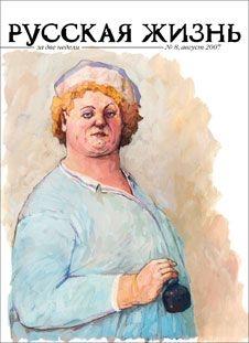 Русская жизнь журнал - Коммерция (август 2007)