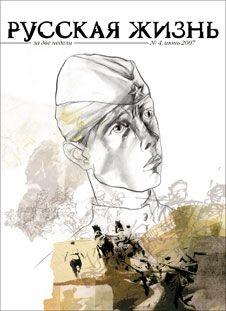 Русская жизнь журнал - Вторая мировая (июнь 2007)