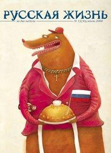 Русская жизнь журнал - Девяностые (июль 2008)