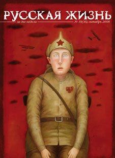 Русская жизнь журнал - Гражданская война (октябрь 2008)