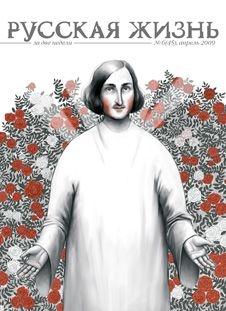 Русская жизнь журнал - Гоголь (апрель 2009)