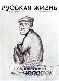 Русская жизнь журнал - Сокровенный человек (апрель 2007)