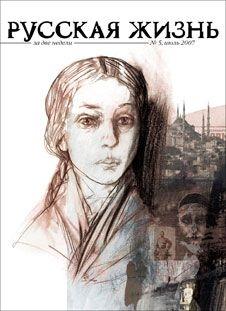 Русская жизнь журнал - Эмиграция (июль 2007)