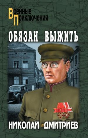 Дмитриев Николай - Обязан выжить
