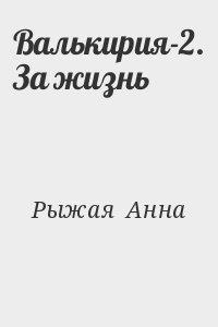 Рыжая Анна - Валькирия-2. За жизнь