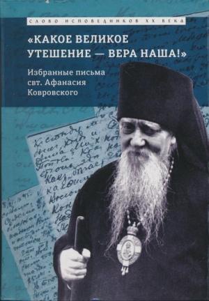 Епископ Афанасий (Сахаров) - «Какое великое утешение — вера наша!..»