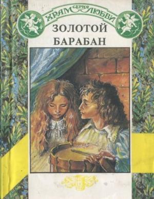Банэ Диана - Золотой барабан