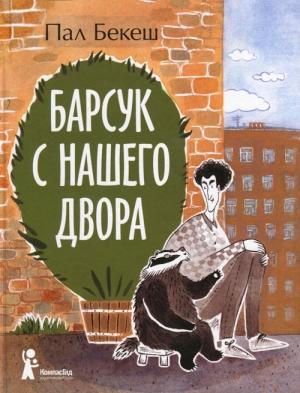 Бекеш Пал - Барсук с нашего двора