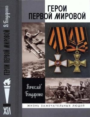 Бондаренко Вячеслав - Герои Первой мировой