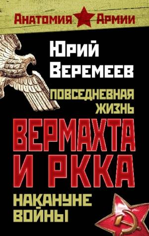 Веремеев Юрий - Повседневная жизнь вермахта и РККА накануне войны