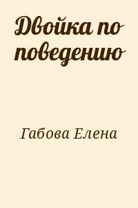 Габова Елена - Двойка по поведению