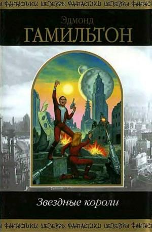 Гамильтон Эдмонд - Закрытые миры