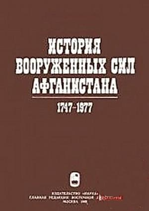 Ганковский Ю., Полищук А., Слинкин М., Луков В. - История вооруженных сил Афганистана 1747-1977