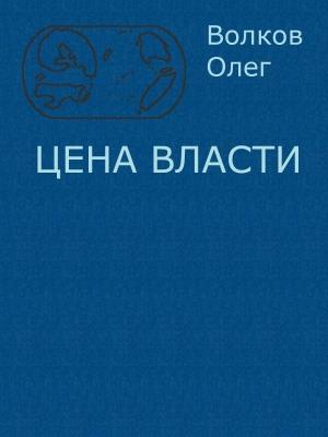 Волков Олег - Цена власти.