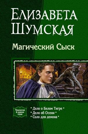 Шумская Елизавета - Магический Сыск (Трилогия)