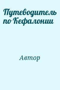 Автор неизвестен - Путеводитель по Кефалонии