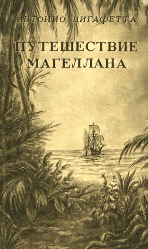 Пигафетта Антонио - Путешествие Магеллана