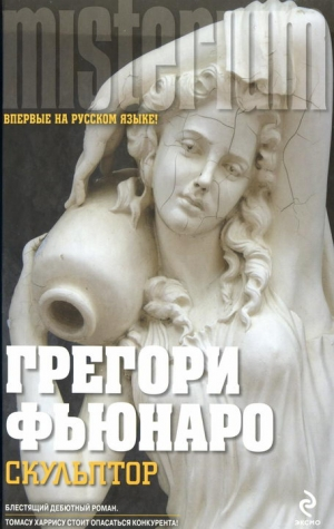 Фьюнаро Грегори - Скульптор