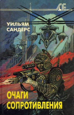 Сандерс Уильям - Поезд в ад