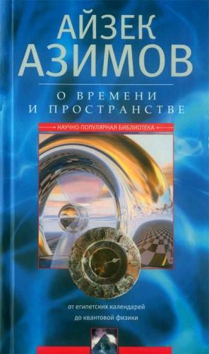 Азимов Айзек - О времени, пространстве и других вещах. От египетских календарей до квантовой физики