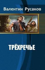 Русаков Валентин - Трехречье[СИ]