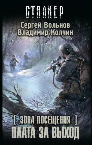 Колчин Владимир, Вольнов Сергей - Зона Посещения. Плата за выход