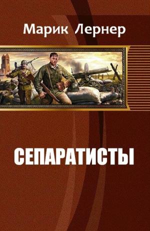 Лернер Марик - Сепаратисты