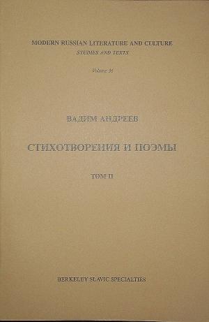 Андреев Вадим - Стихотворения и поэмы в 2-х томах. Т. II