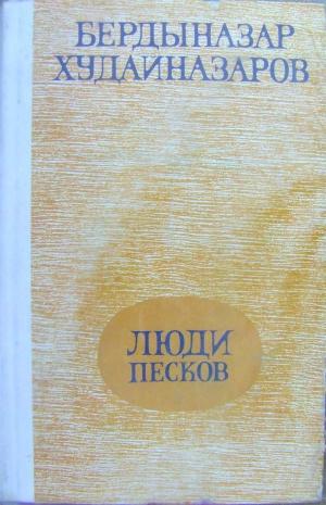 Худайназаров Бердыназар - Люди песков (сборник)