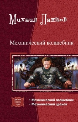 Ланцов Михаил - Механический волшебник. Дилогия (СИ)
