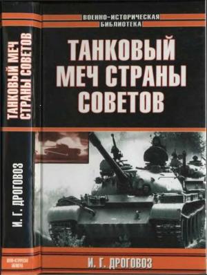 Дроговоз Игорь - Танковый меч страны советов