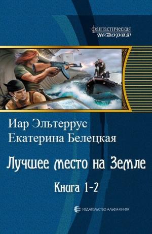 Эльтеррус Иар, Белецкая Екатерина - Лучшее место на земле. Книга 1-2