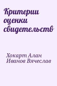 Хокарт Алан, Иванов Вячеслав - Критерии оценки свидетельств