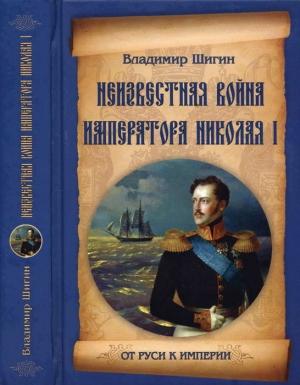 Шигин Владимир - Неизвестная война императора Николая I