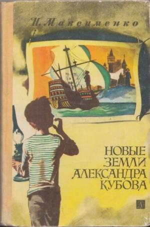 Максименко Нинель - Новые земли Александра Кубова