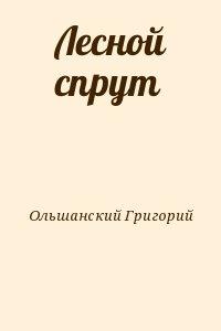 Ольшанский Григорий - Лесной спрут