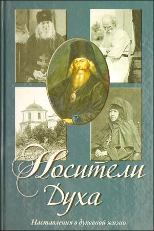 Осипов Алексей - Носители Духа