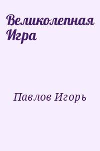 Павлов Игорь - Великолепная Игра