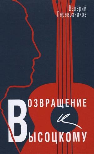 Перевозчиков Валерий - Возвращение к Высоцкому
