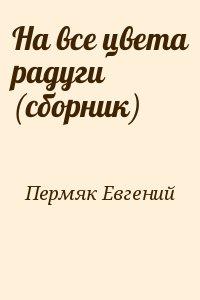 Пермяк Евгений - На все цвета радуги (сборник)