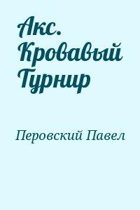 Перовский Павел - Акс. Кровавый Турнир