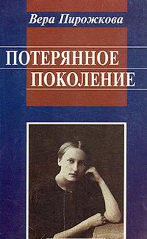 Пирожкова Вера - Потерянное поколение. Воспоминания о детстве и юности