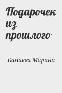 Канаева Марина - Подарочек из прошлого