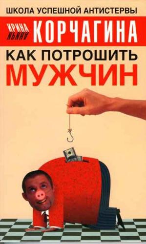 Корчагина Ирина - Как потрошить мужчин