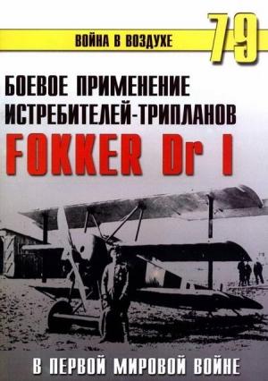 Иванов С. - Боевое применение трипланов Fokker Dr I в Первой Мировой войне