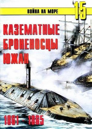 Иванов С. - Казематные броненосцы южан 1861 – 1865